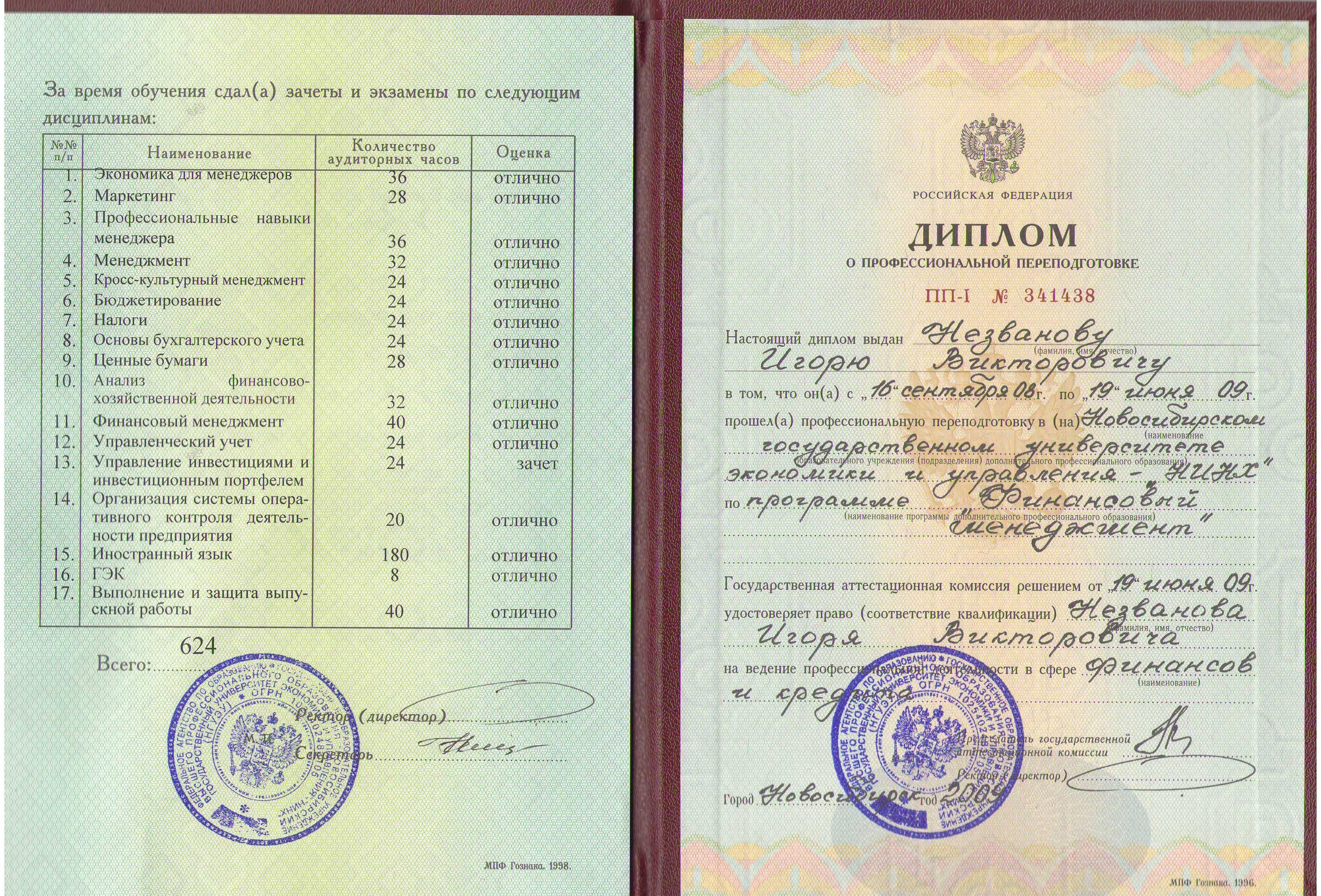 Банкротство Новосибирск Ликвидация предприятия Новосибирск   Диплом о профессиональной переподготовке
