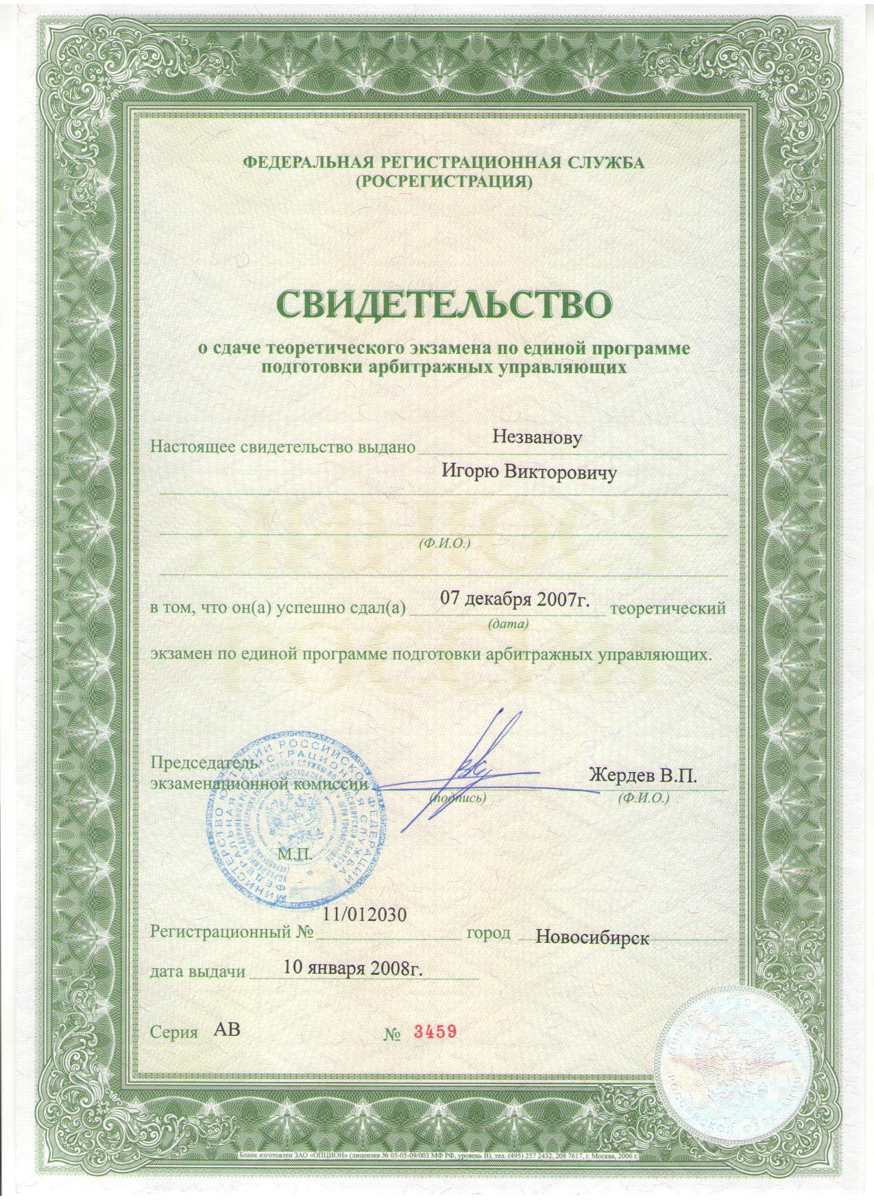Банкротство Новосибирск Ликвидация предприятия Новосибирск   Прохождение единой программы подготовки арбитражных управляющих антикризисное управление осень 2007 года